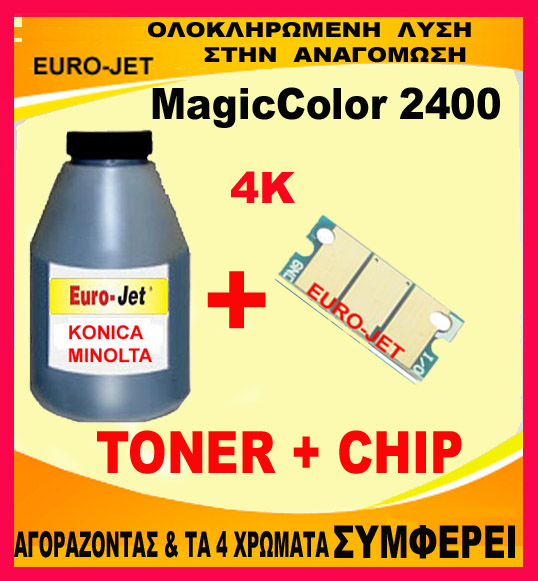 ΣΥΜΒΑΤΟ TONER ΣΕ  BOTTLES & CHIP KONICA MINOLTA 2400W BLACK